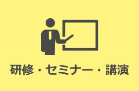 研修・セミナー・講演
